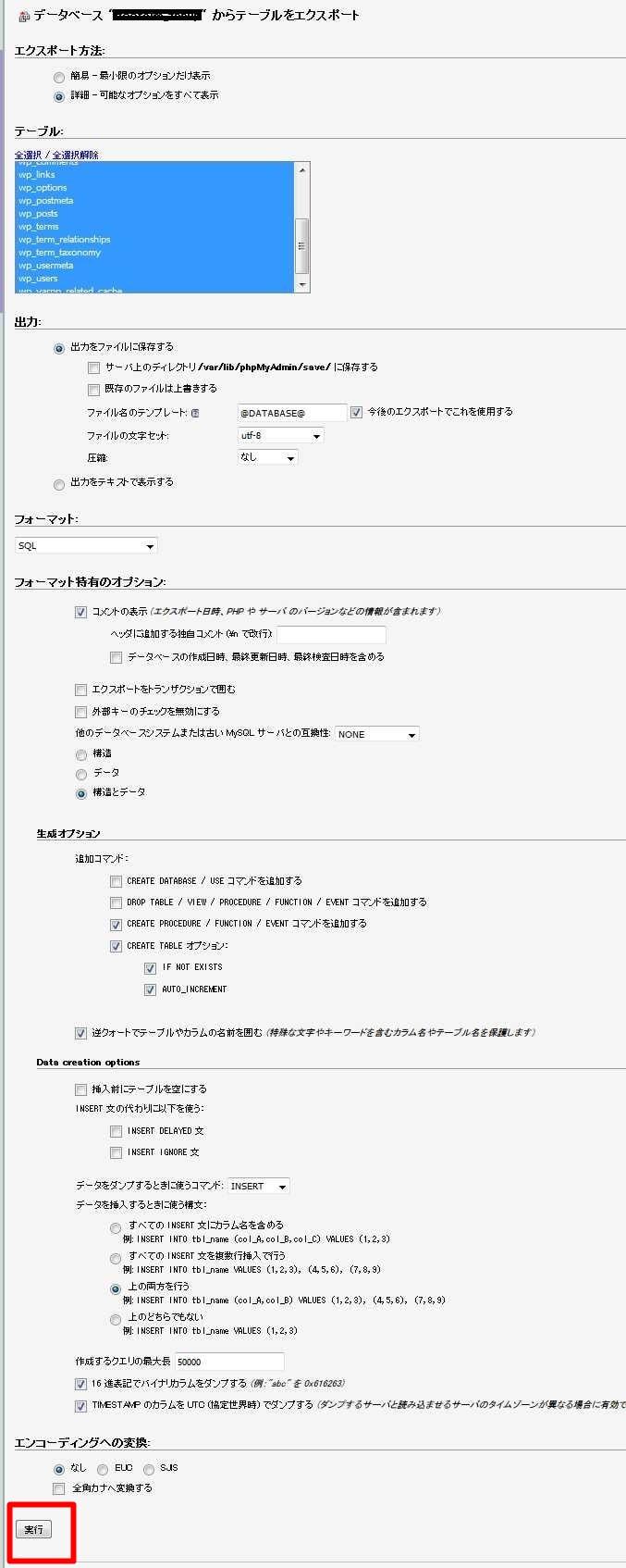 wp-database遘サ陦・02-min