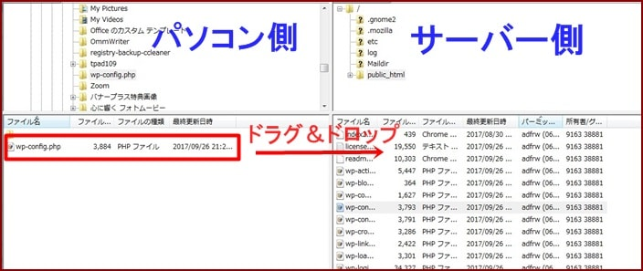 wp-config.phpをアップロード