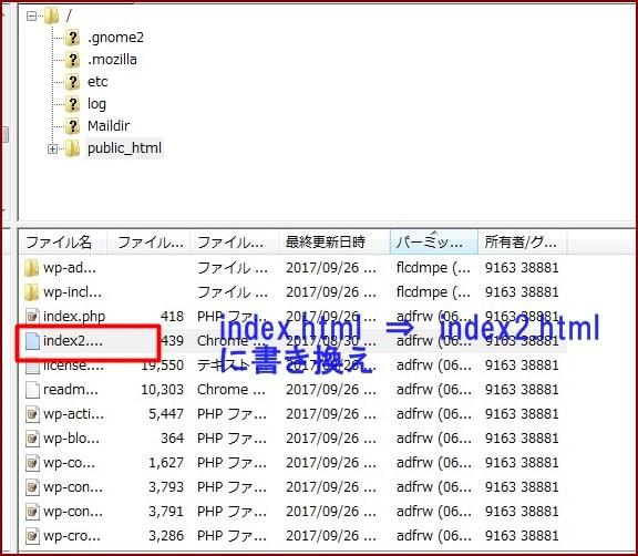 index.htmlの書き換え