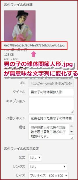 日本語ファイル名が無意味な文字列に変化する