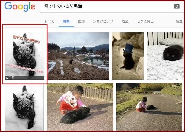 画像の日本語ファイル名で1位