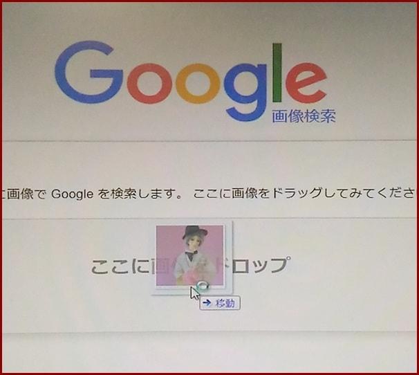 画像検索は画像をドロップして検索できる
