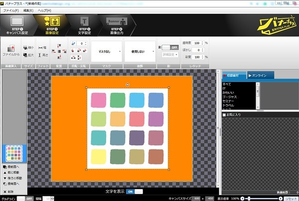 ColorBlender-BANNERPLUSでは透過画像を作る