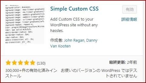 simple custom cssプラグイン
