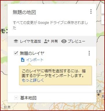 マイマップ作成画面