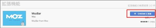 MozBarをchromeに追加します。