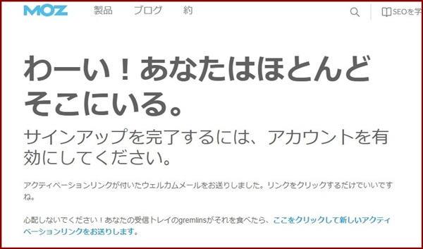 Open Site Explorer(OSE)のアカウント作成成功が表示されます。