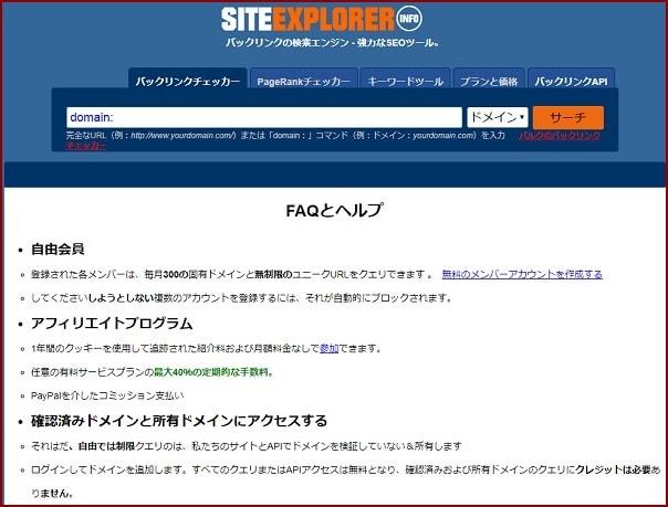 Siteexplorerで被リンクチェック