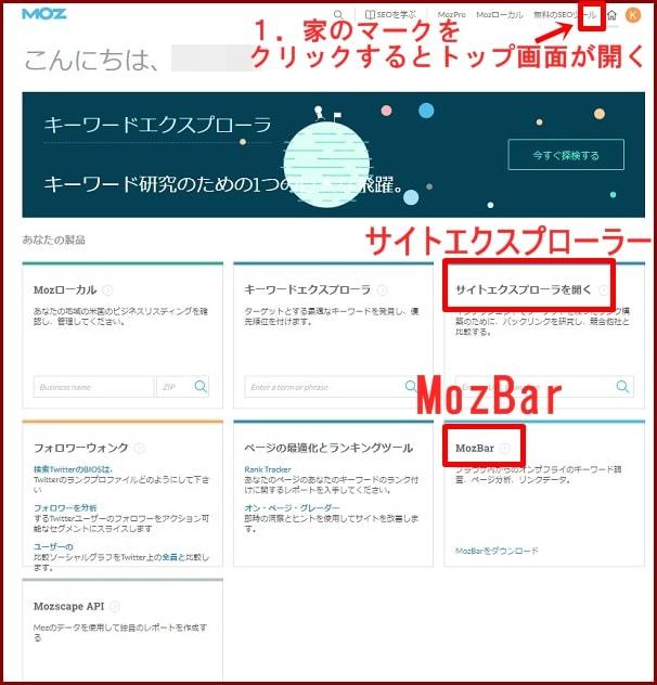 mozのホームページのトップ画面にはmozのツールが表示されている