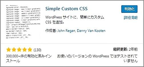 Simple Custom CSSプラグインをインストールする
