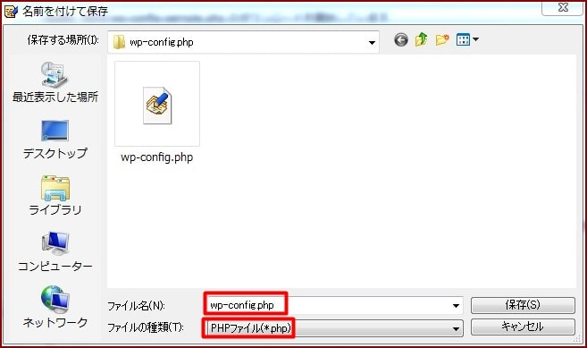 wp-config.phpの保存