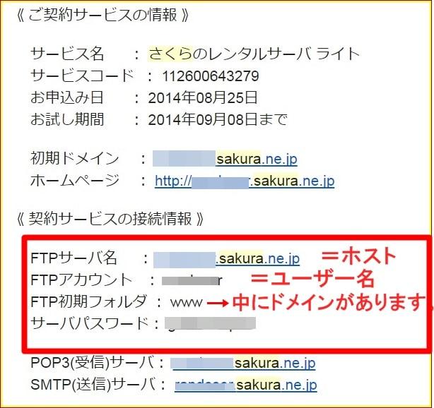 filezillaにログインするために必要な情報
