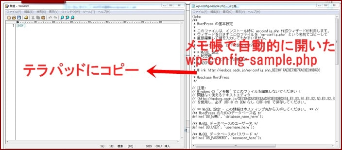 wp-config-sample.phpをテラパッドにコピー