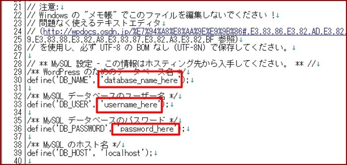 wp-config-sample.phpに情報を書き込む