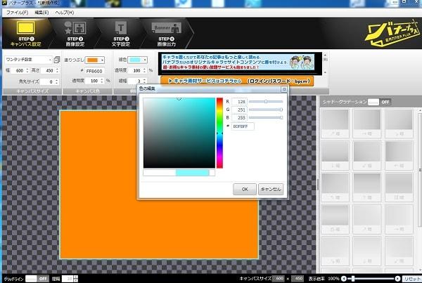 ColorBlender-BANNERPLUSでアイキャッチを作る