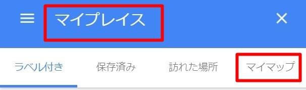 googlemapでマイプレイスを選ぶ