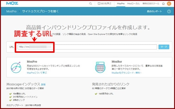 Open Site Explorer(OSE)で行う被リンク調査の実際