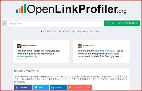 OpenLinkProfilerバックリンクチェックツール