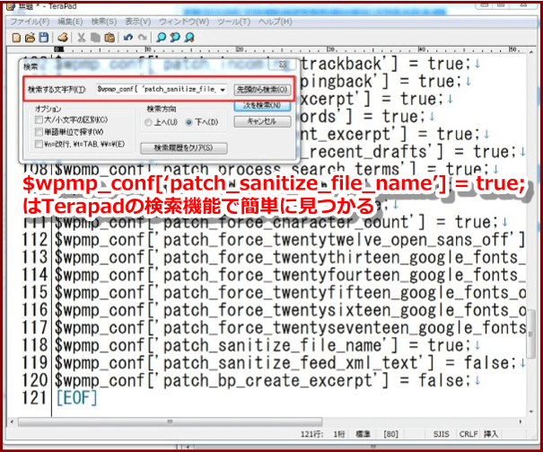 Terapadの検索で目的の$wpmp_conf['patch_sanitize_file_name'] = true;を探す