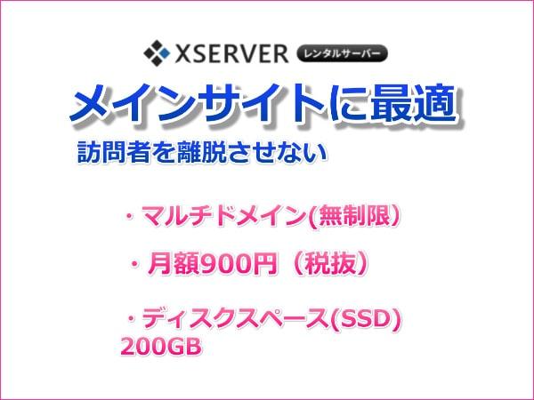 Xサーバーはアフィリエイトのメインサイトに最適なサーバーです。