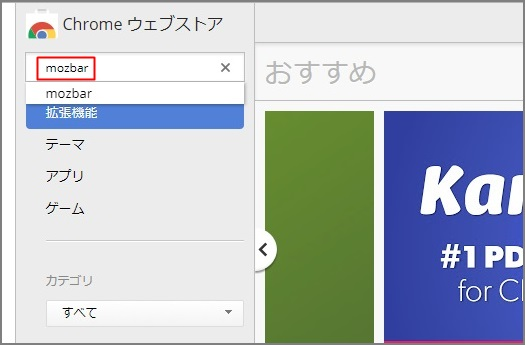 googleの拡張機能でmozbarを検索する
