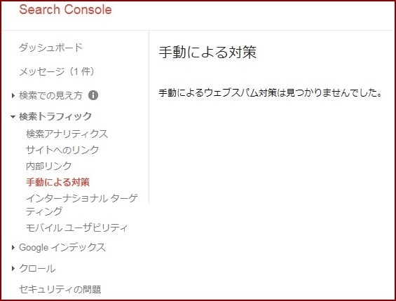 search consoleで被リンク調査