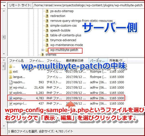 wp-multibyte-patchのwpmp-config-sample-ja.phpというファイルを開く