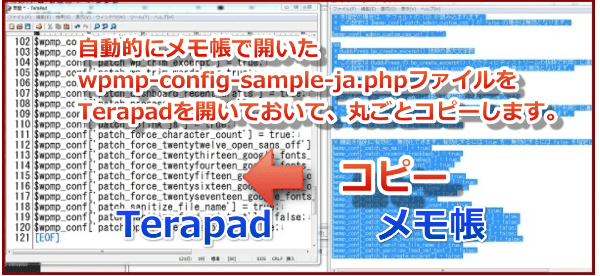 wpmp-config-sample-ja.phpを開く