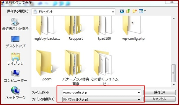 wpmp-config.phpで保存